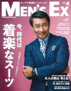 MEN'S EX 3月号 No.252