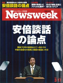 Newsweek 日本版 2015年3月17日