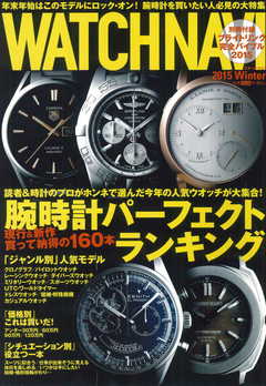 WATCHNAVI 2015 Winter