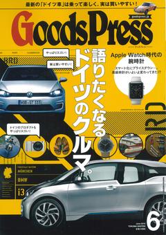 Goods Press June 2015