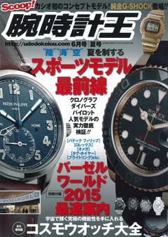 腕時計王 vol.65