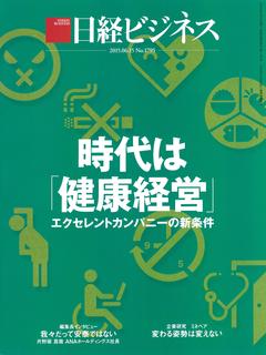 日経ビジネス 2015.6.15 No.1795