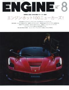 ENGINE 8月号 No.179