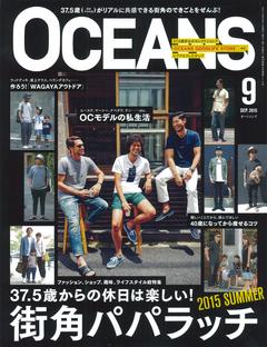 OCEANS 9月号 No.114