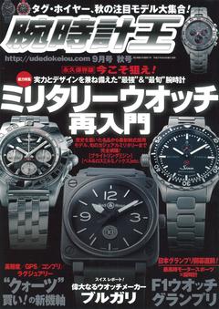 腕時計王 vol.66