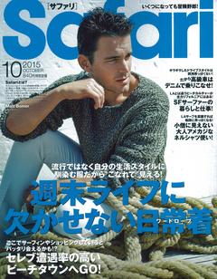 Safari 2015 10 OCTOBER