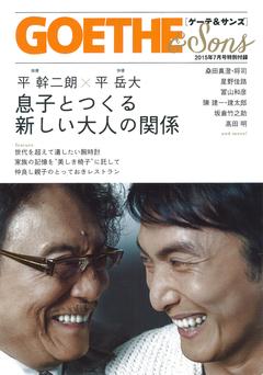 GOETHE 7 2015.JUL 別冊付録 GOETHE&Sons