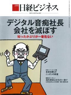 日経ビジネス 2015.11.09 No.1815