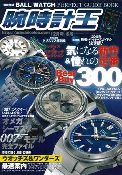 腕時計王 2015 12月号 冬号
