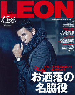 LEON 1月号 No.171