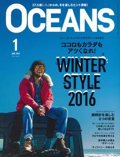 OCEANS 1月号 No.118