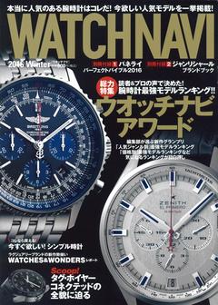 WATCHNAVI 2016 Winter vol.60