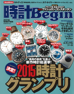 時計Begin 2016 WINTER