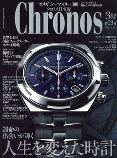 Chronos 日本版 3月号 第52号