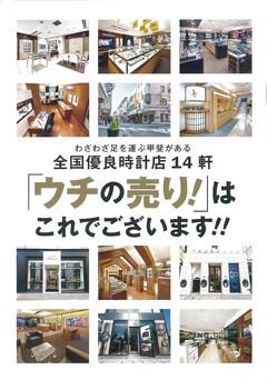 時計Begin 2016 SPRING vol.83 別冊付録「ウチの売り!」はこれでございます!!