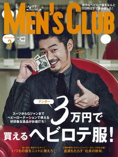 MEN'S CLUB 2016 March No.661
