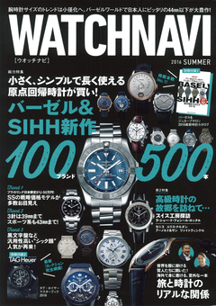 WATCHNAVI 2016 SUMMER vol.62