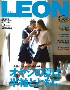 LEON 8月号 No.178