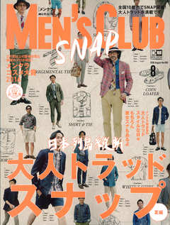 MEN'S CLUB 2016 August No.666