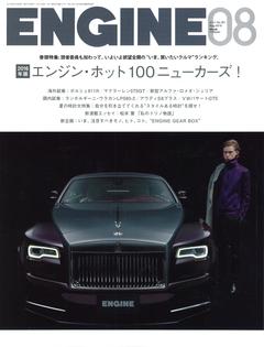 ENGINE 8月号 No.191