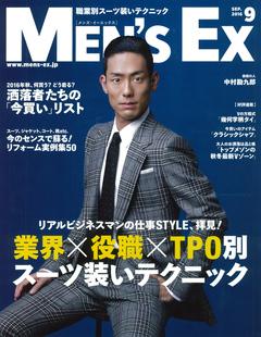 MEN'S EX No.269 SEP. 2016