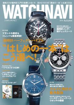 WATCHNAVI 2016 Autumn vol.63