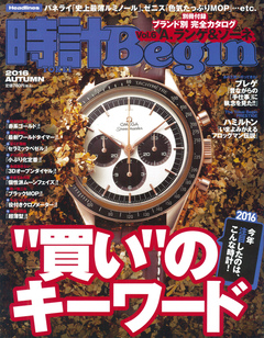 時計Begin 2016 AUTUMN vol.85