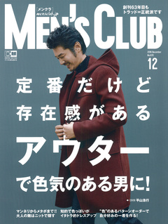 MEN'S CLUB 2016 December No.670