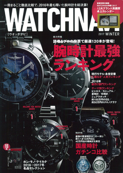 WATCHNAVI 2016 WINTER vol.64