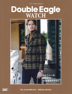 DE double eagle Vol.18 AUTUMN 2016 別冊Double eagle WATCH