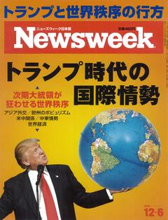 Newsweek ニューズウィーク日本版 2016年12月6日号