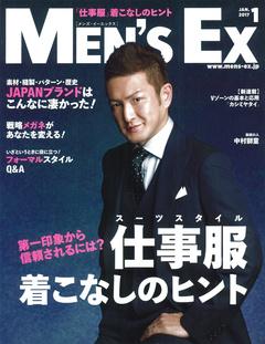MEN'S EX No.273 JAN. 2017 1