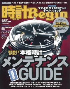 時計Begin 2017 WINTER vol.86