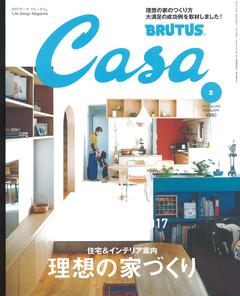 Casa BRUTUS NO.203 February 2017