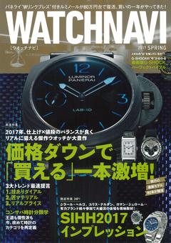 WATCHNAVI 2017 SPRING vol.65