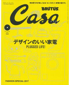 Casa BRUTUS NO.205 April 2017