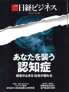 日経ビジネス 2017.3.13 No.1882