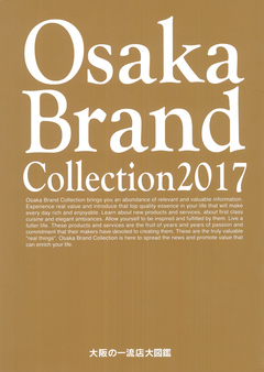 Osaka Brand Collection 2017