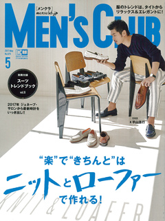 MEN'S CLUB 2017 May No.675