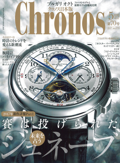 Chronos 日本版 5月号 第70号