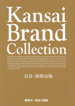 Kansai Brand Collection 2017 奈良・和歌山版