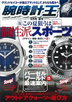 腕時計王 2017 6月号 夏号