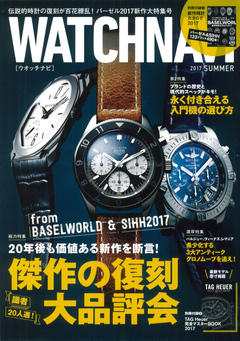 WATCHNAVI 2017 SUMMER vol.66
