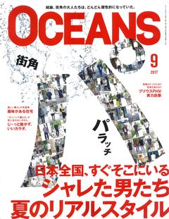 OCEANS 9 SEP. 2017 No.138