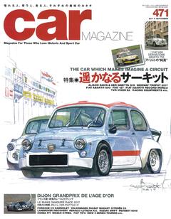 car MAGAZINE No.471 2017 9 SEPTEMBER