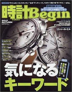 時計Begin 2017 AUTUMN vol.89