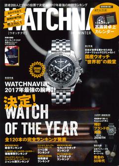 WATCHNAVI 2018 Winter vol.68