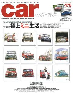 car MAGAZINE no.475 2018.1 JANUARY