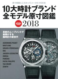 Gakken Mook 10大時計ブランド全モデル原寸図鑑2018