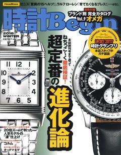 時計Begin 2018 WINTER vol.90